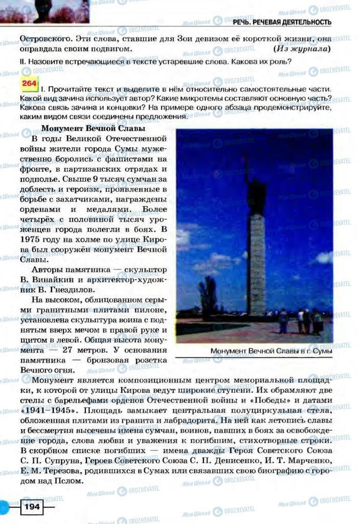 Підручники Російська мова 8 клас сторінка  194