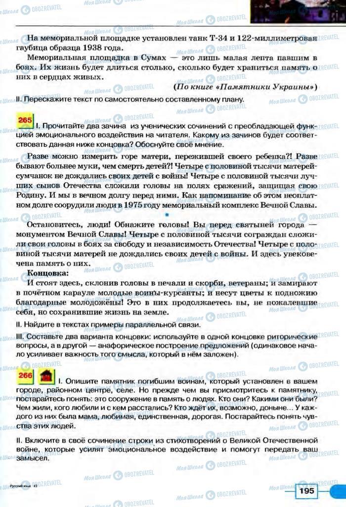 Підручники Російська мова 8 клас сторінка  195