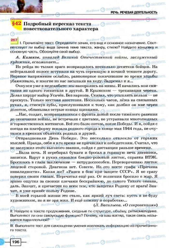 Підручники Російська мова 8 клас сторінка  196