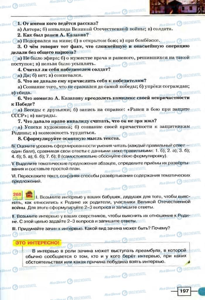 Підручники Російська мова 8 клас сторінка  197