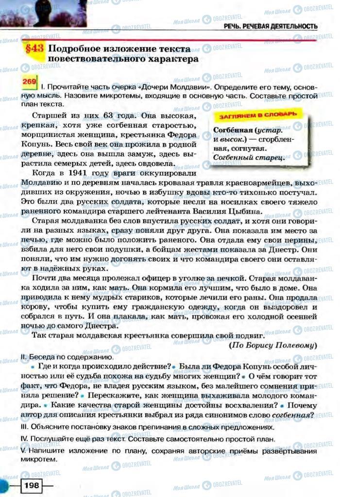 Учебники Русский язык 8 класс страница  198