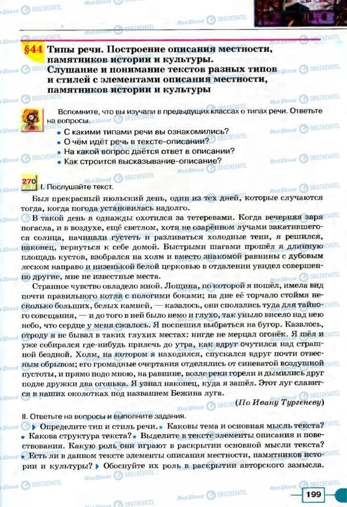 Підручники Російська мова 8 клас сторінка  199