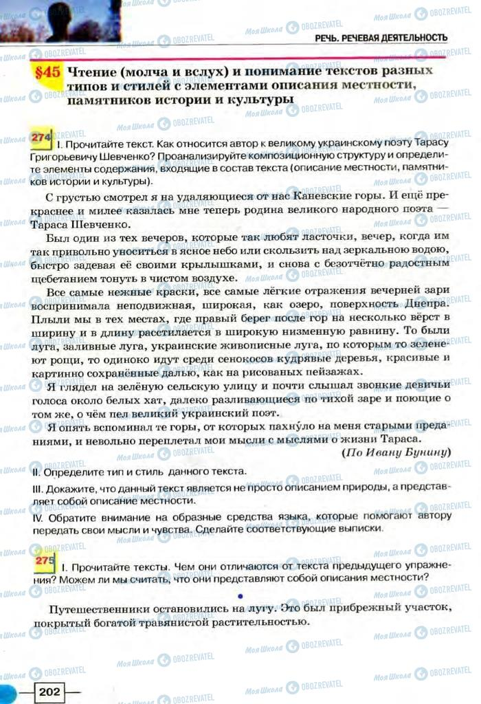 Підручники Російська мова 8 клас сторінка  202