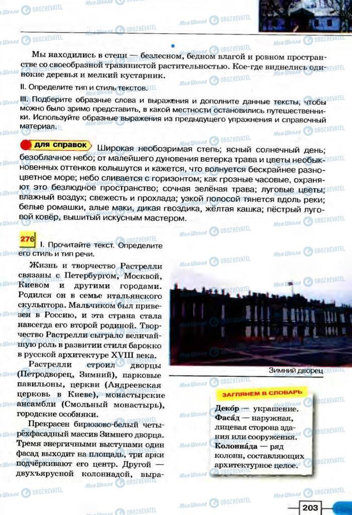 Підручники Російська мова 8 клас сторінка  203