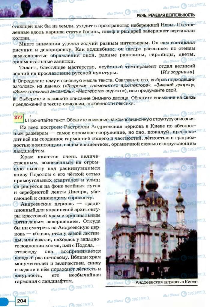Підручники Російська мова 8 клас сторінка  204