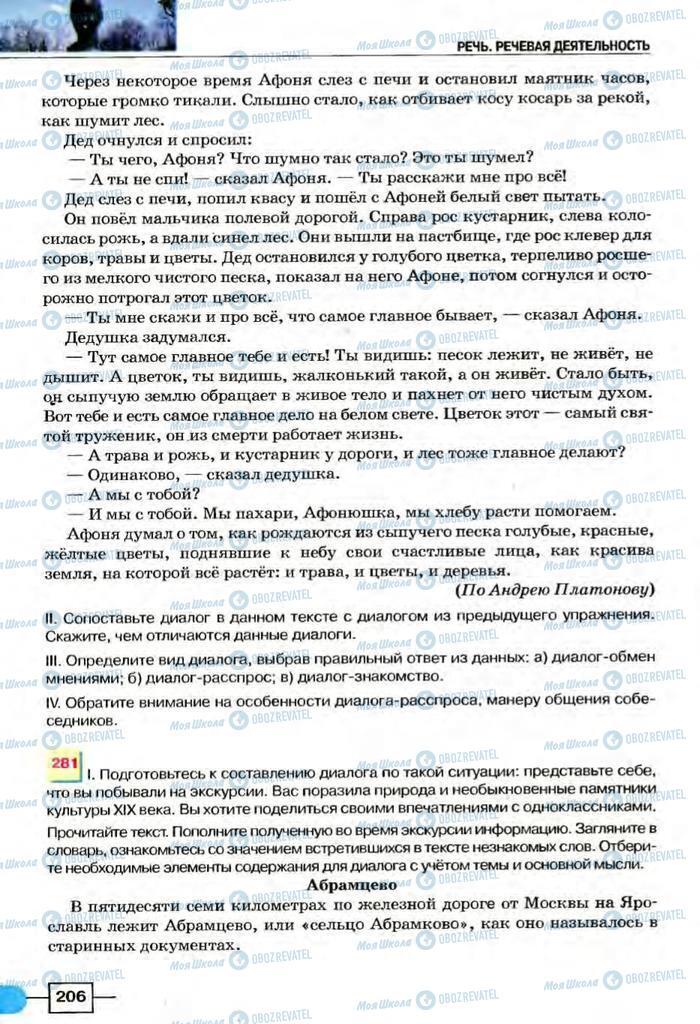 Підручники Російська мова 8 клас сторінка  206