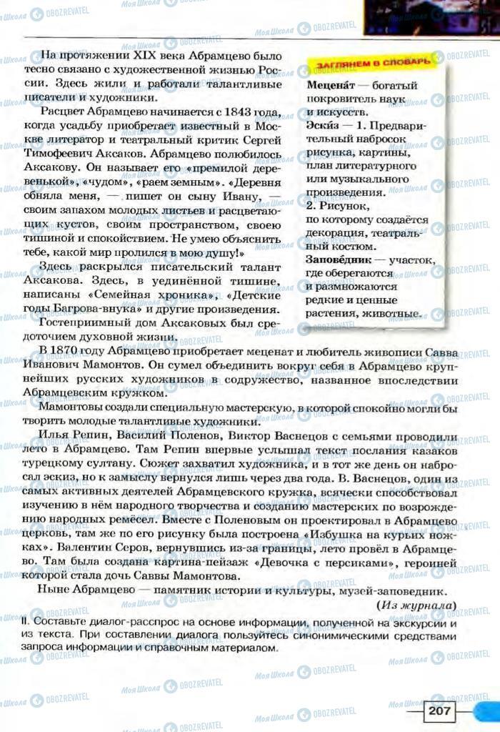 Підручники Російська мова 8 клас сторінка  207