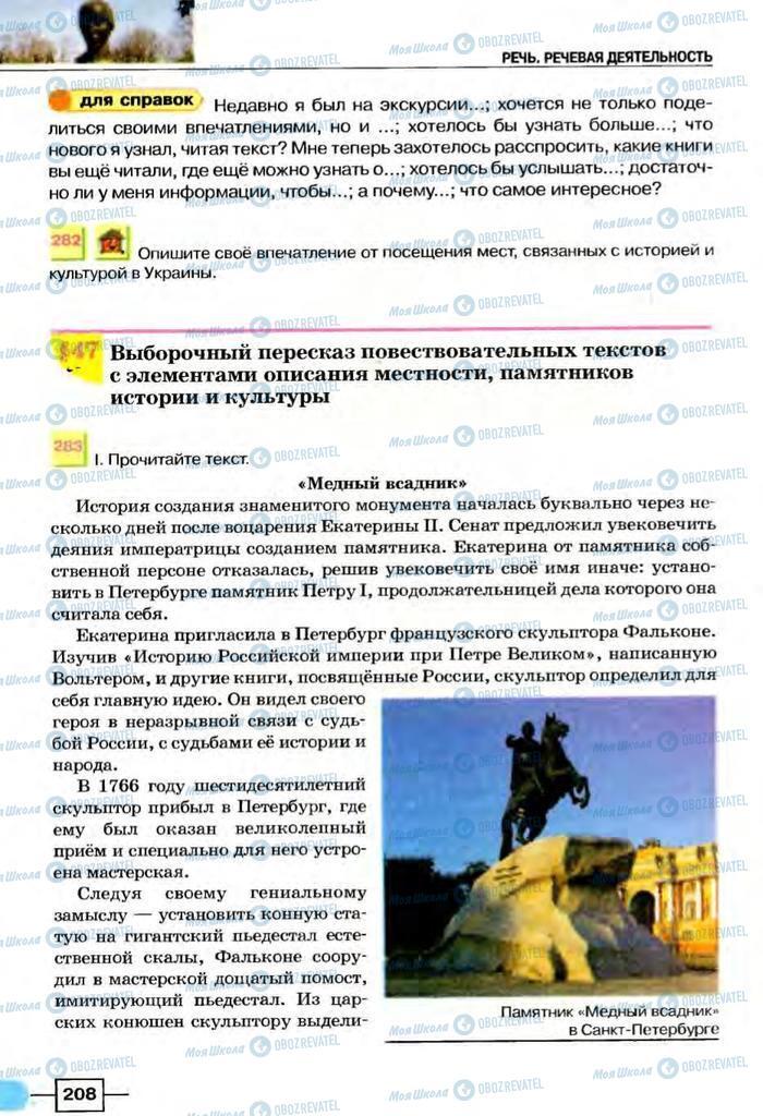 Підручники Російська мова 8 клас сторінка  208