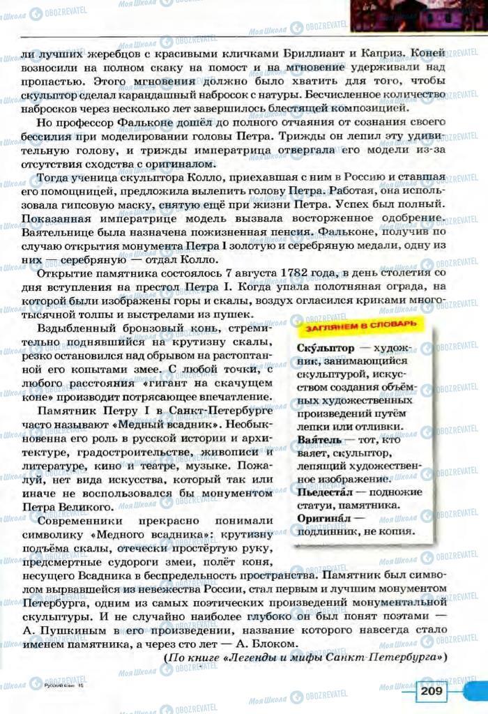 Підручники Російська мова 8 клас сторінка  209