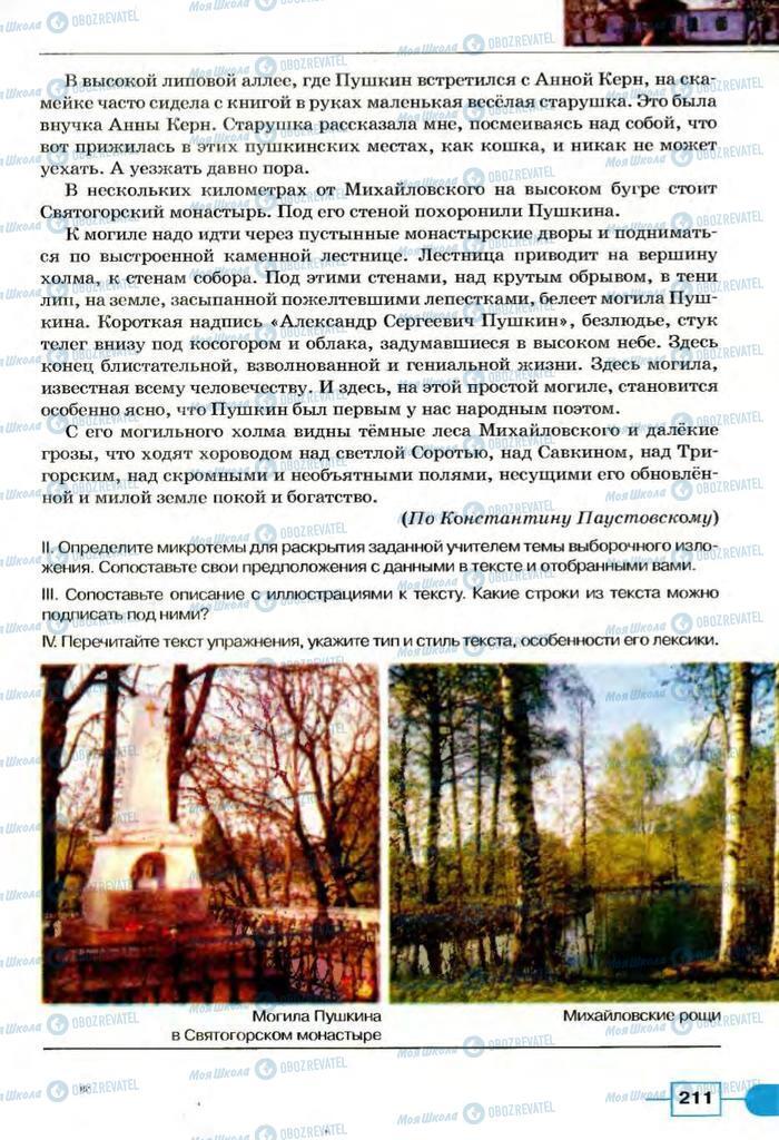 Підручники Російська мова 8 клас сторінка  211