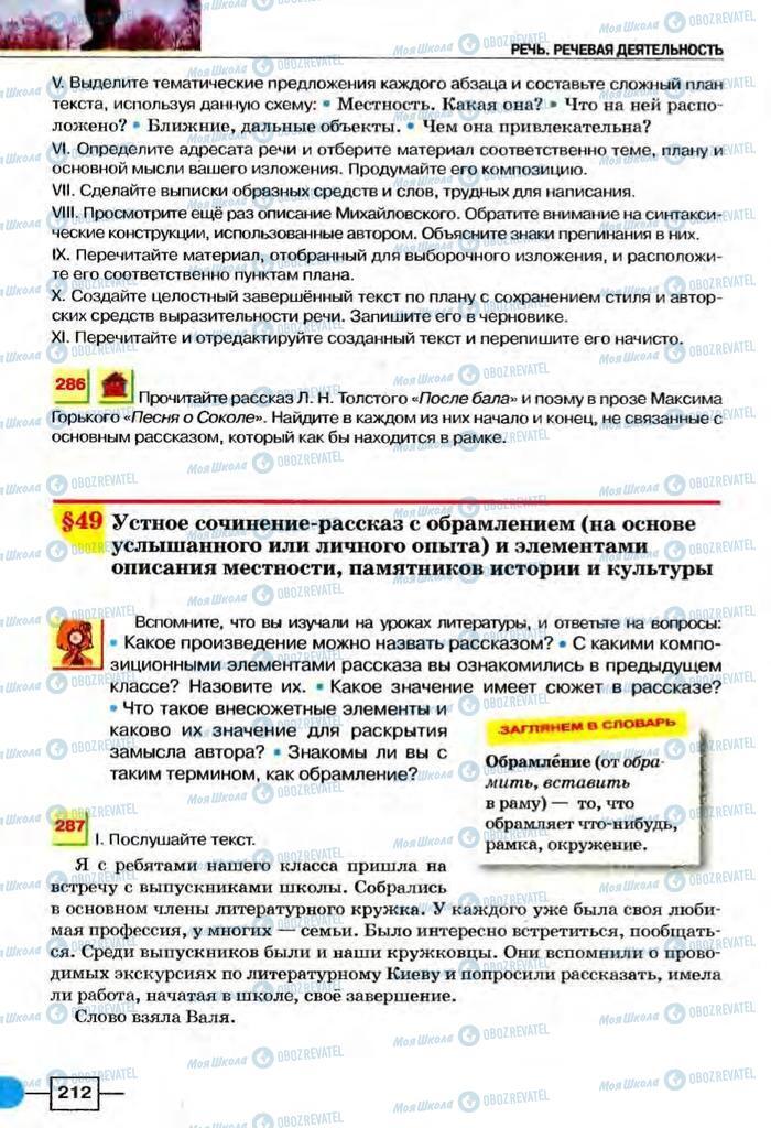 Учебники Русский язык 8 класс страница  212