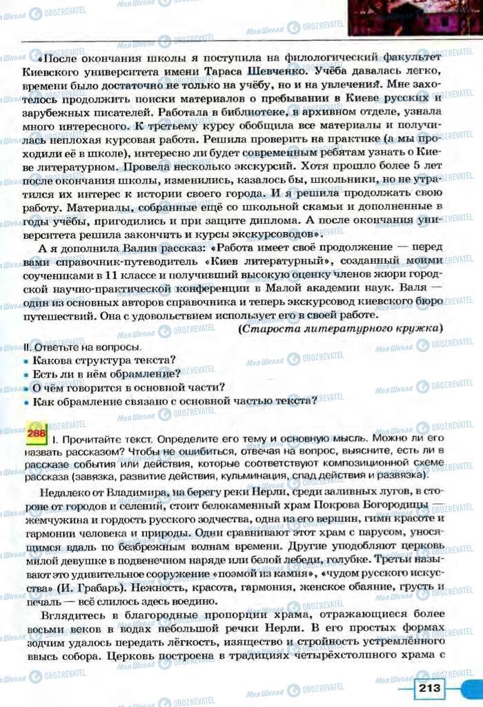 Підручники Російська мова 8 клас сторінка  213