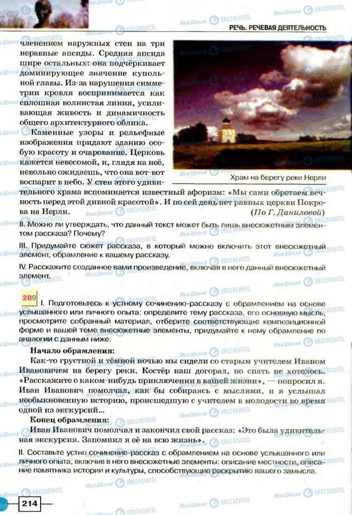 Підручники Російська мова 8 клас сторінка  214