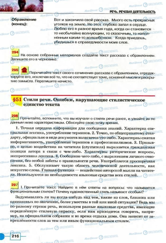 Підручники Російська мова 8 клас сторінка  216
