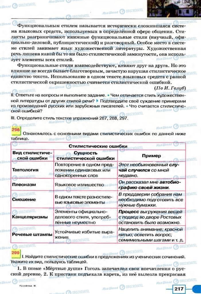 Підручники Російська мова 8 клас сторінка  217