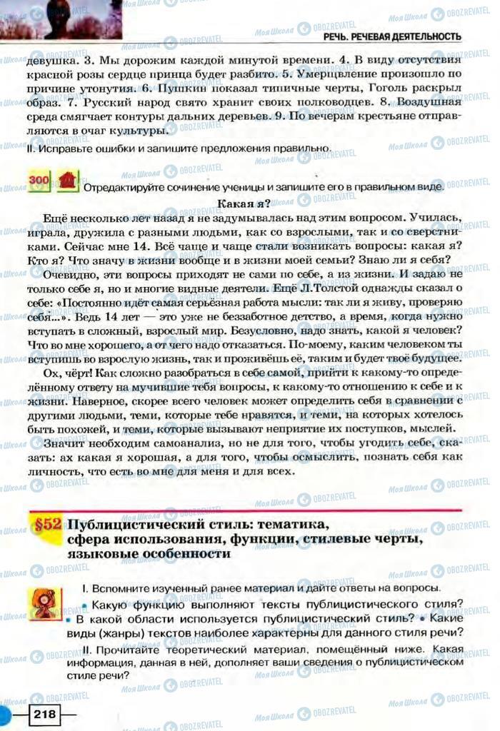 Учебники Русский язык 8 класс страница  218