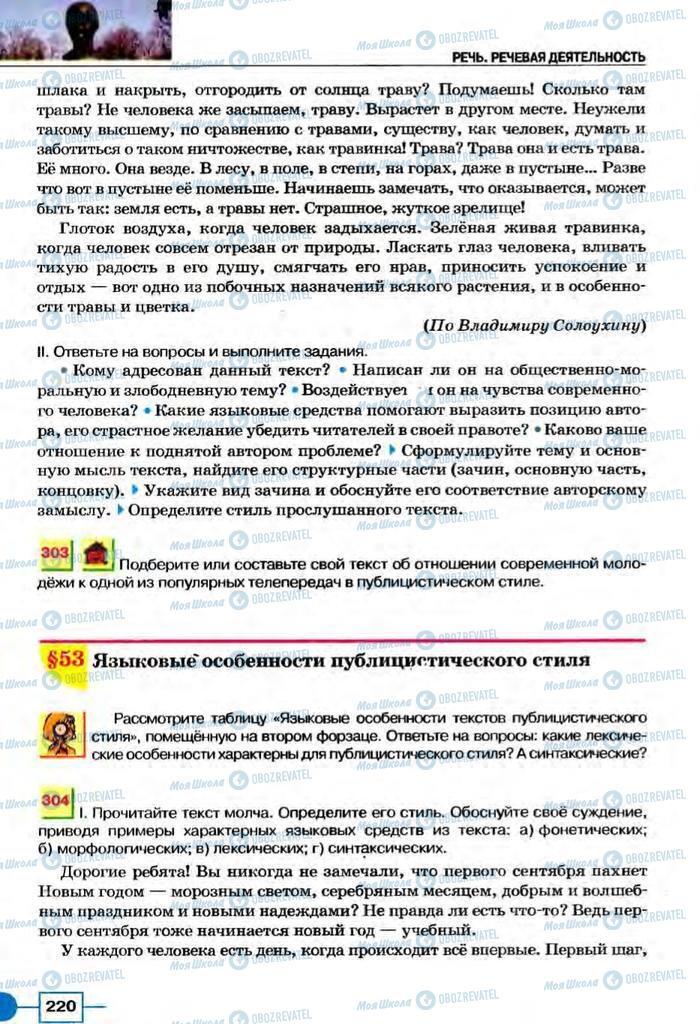 Підручники Російська мова 8 клас сторінка  220