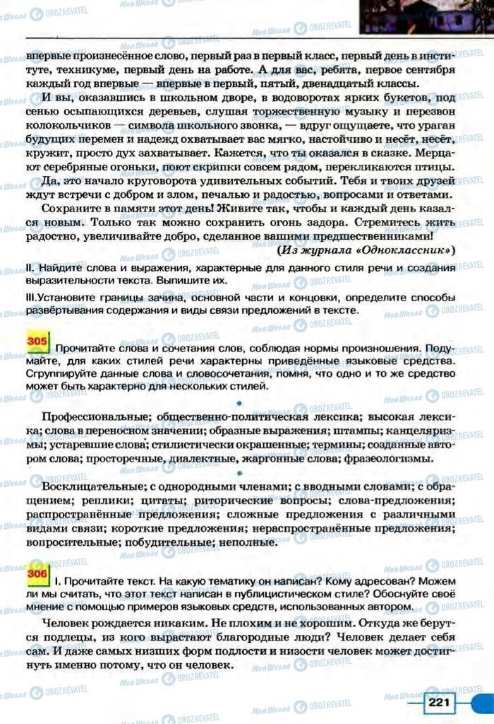 Підручники Російська мова 8 клас сторінка  221