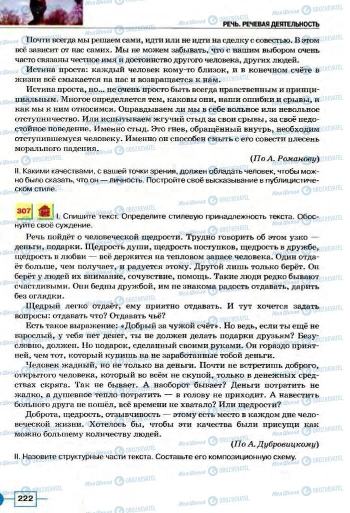 Підручники Російська мова 8 клас сторінка  222