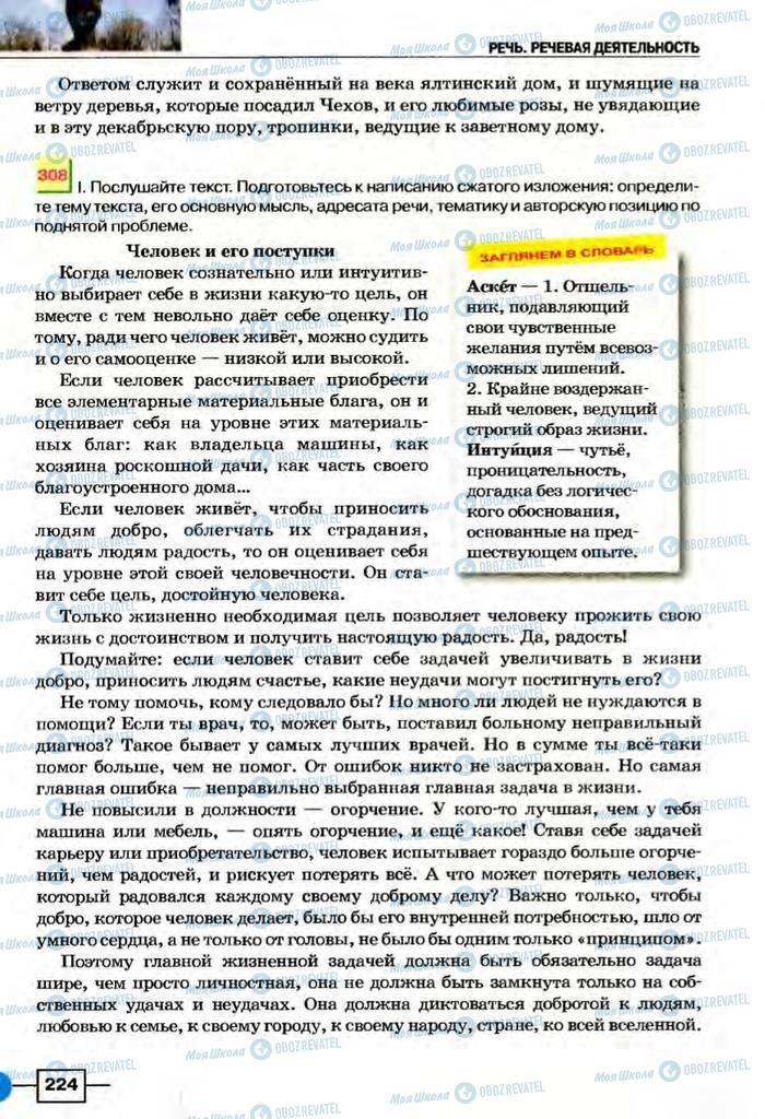 Підручники Російська мова 8 клас сторінка  224