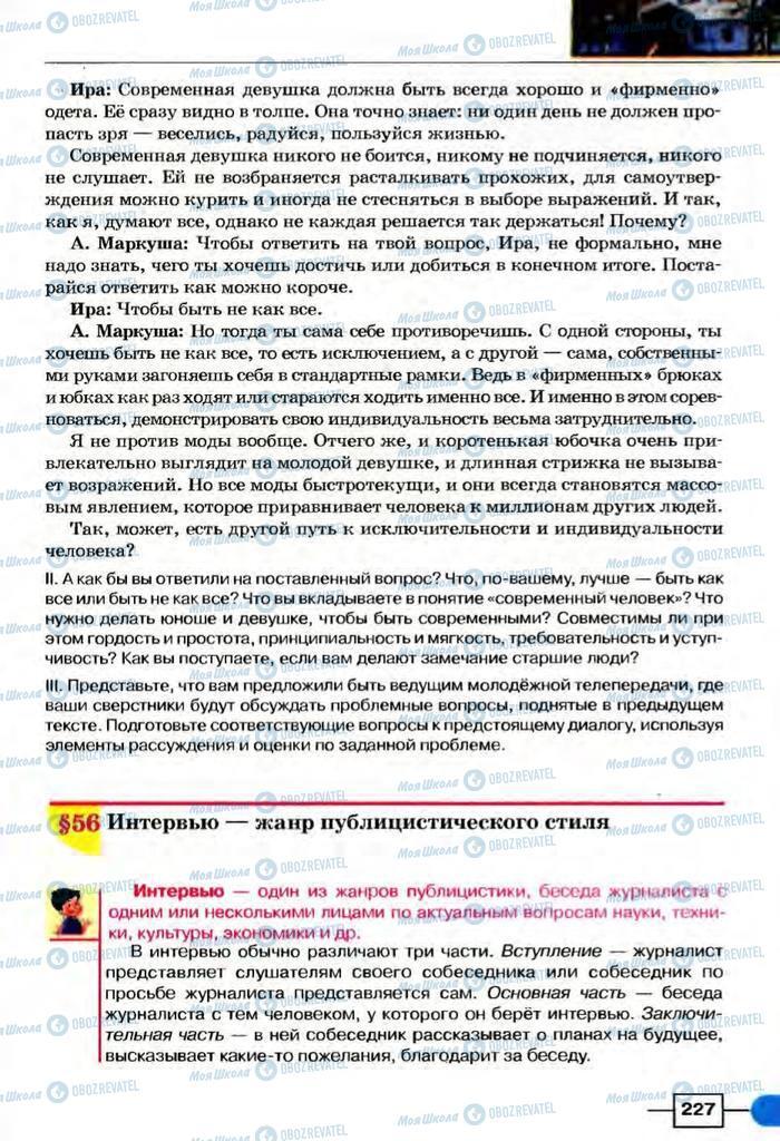 Підручники Російська мова 8 клас сторінка  227