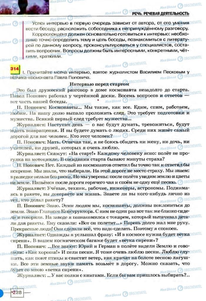 Підручники Російська мова 8 клас сторінка  228