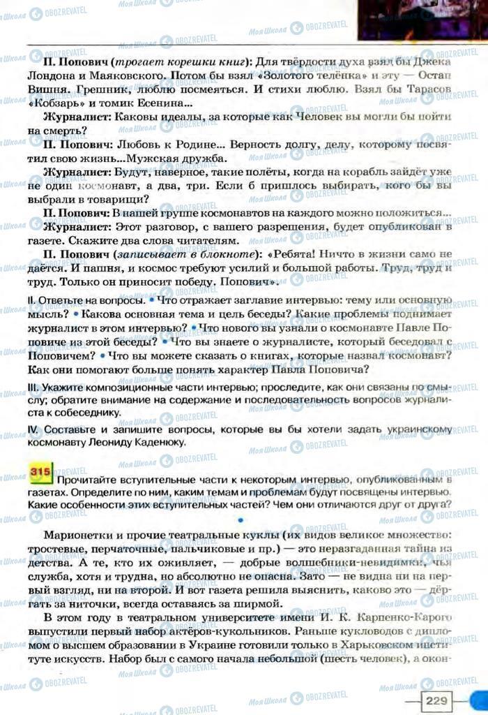 Підручники Російська мова 8 клас сторінка  229