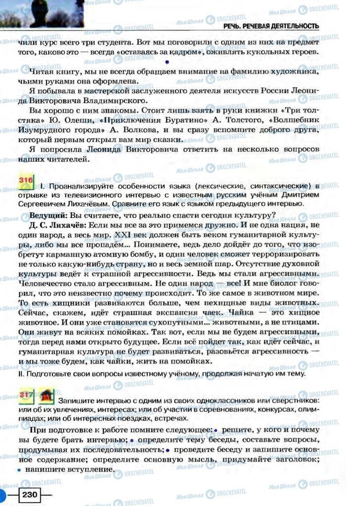 Підручники Російська мова 8 клас сторінка  230