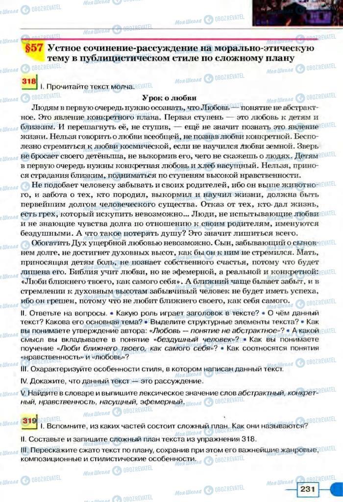 Підручники Російська мова 8 клас сторінка  231