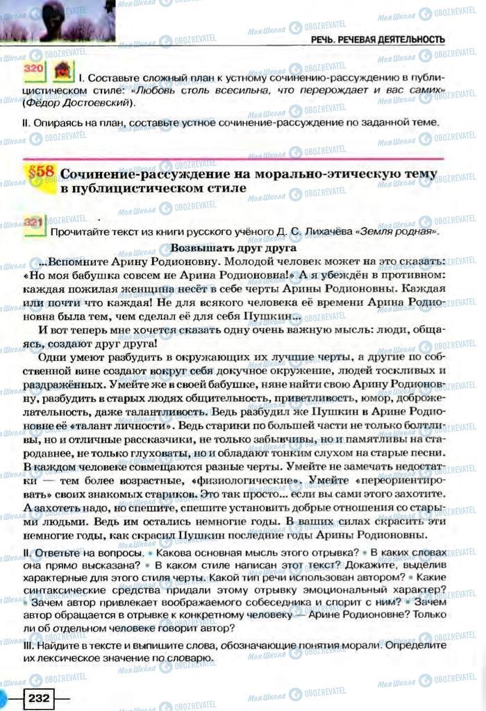Підручники Російська мова 8 клас сторінка  232