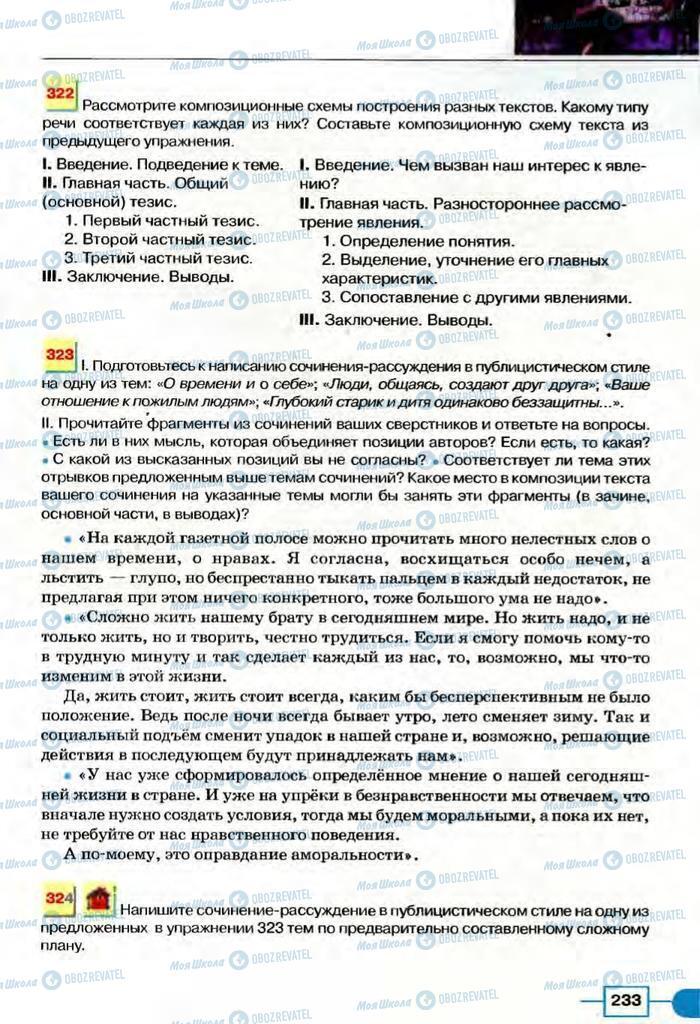 Підручники Російська мова 8 клас сторінка  233
