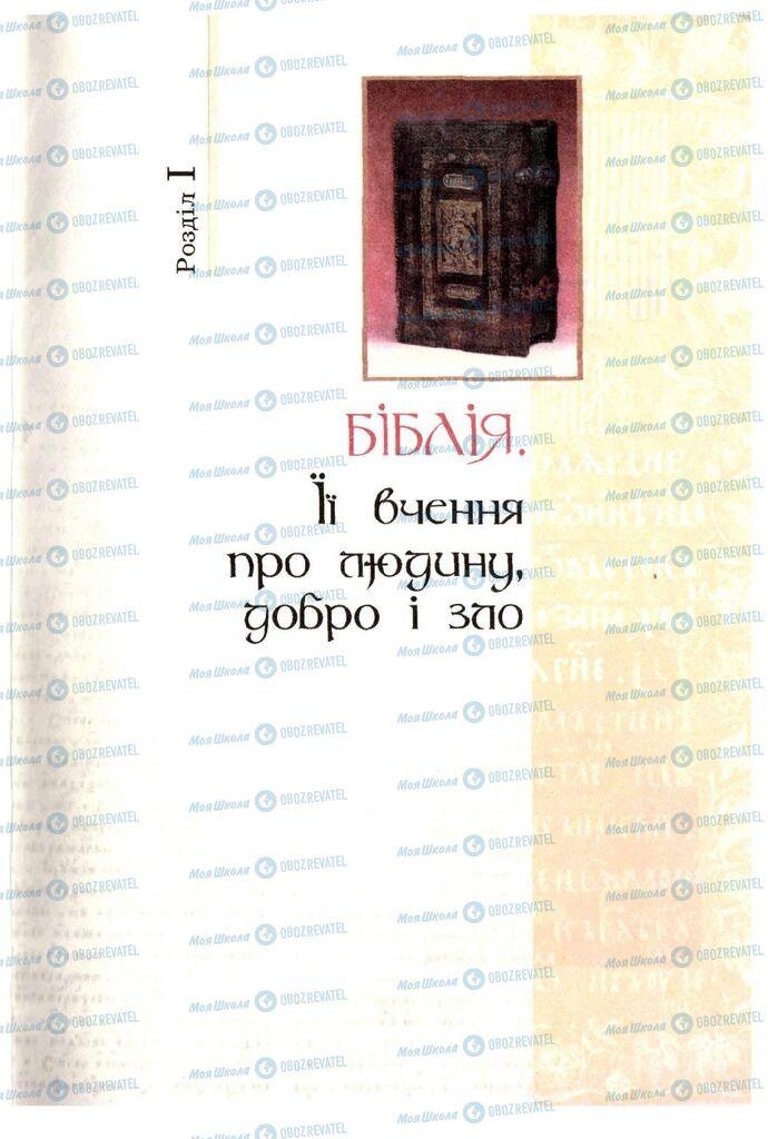Підручники Етика 5 клас сторінка  13