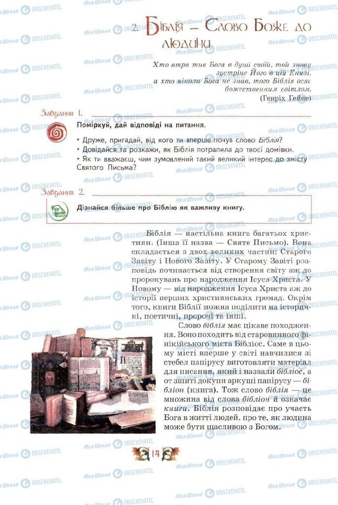 Учебники Этика 5 класс страница  14