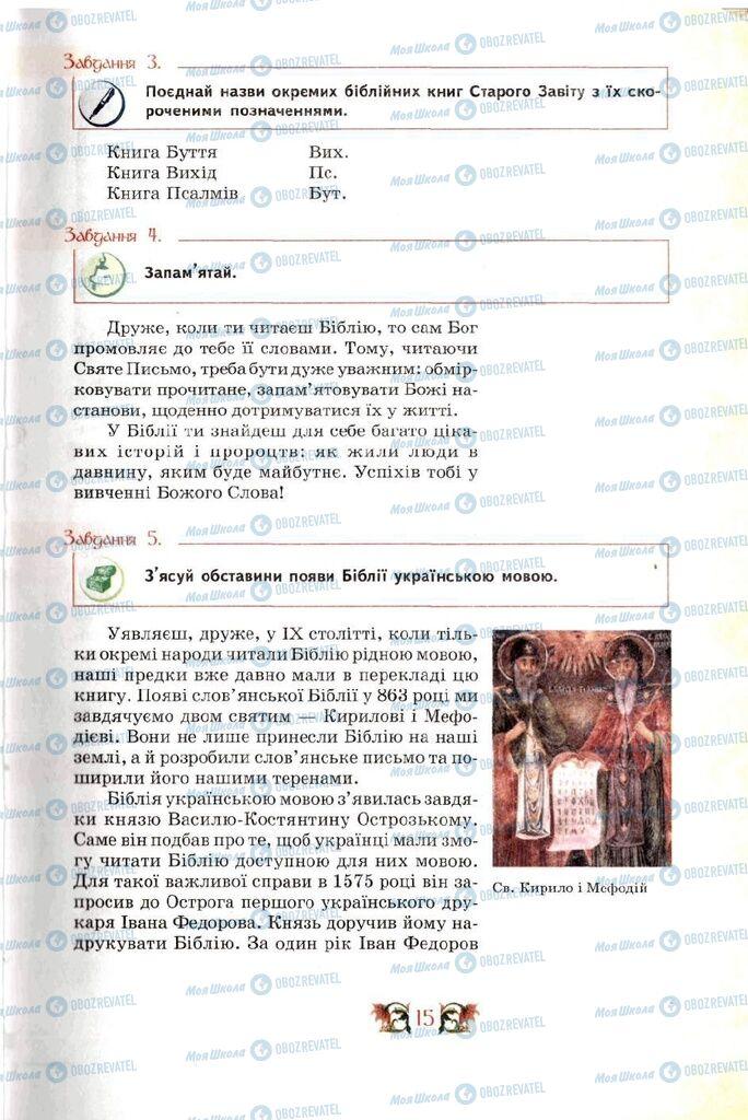 Підручники Етика 5 клас сторінка 15