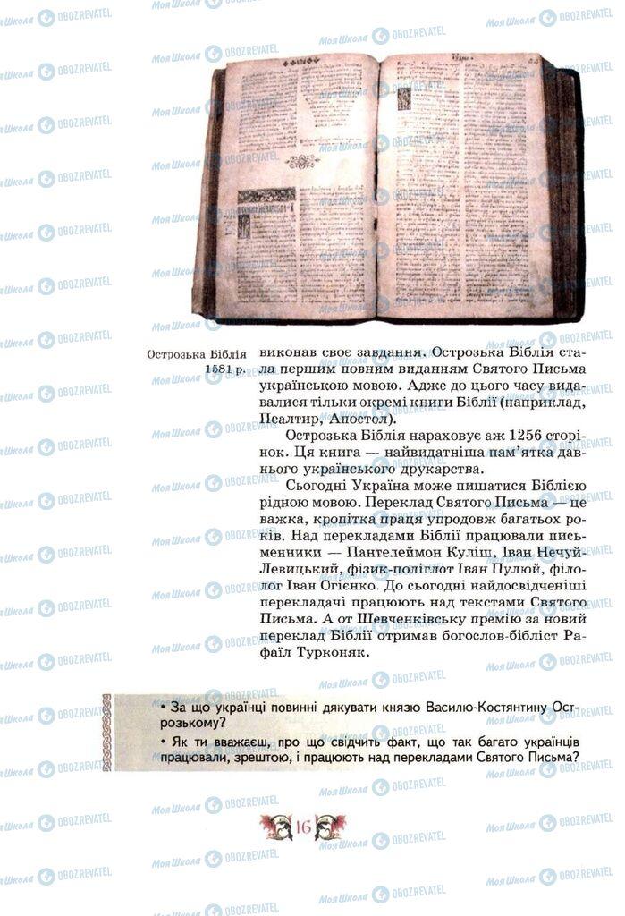 Підручники Етика 5 клас сторінка 16