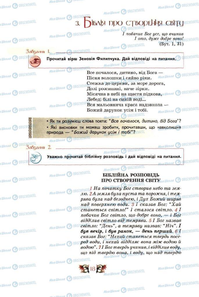 Підручники Етика 5 клас сторінка 18