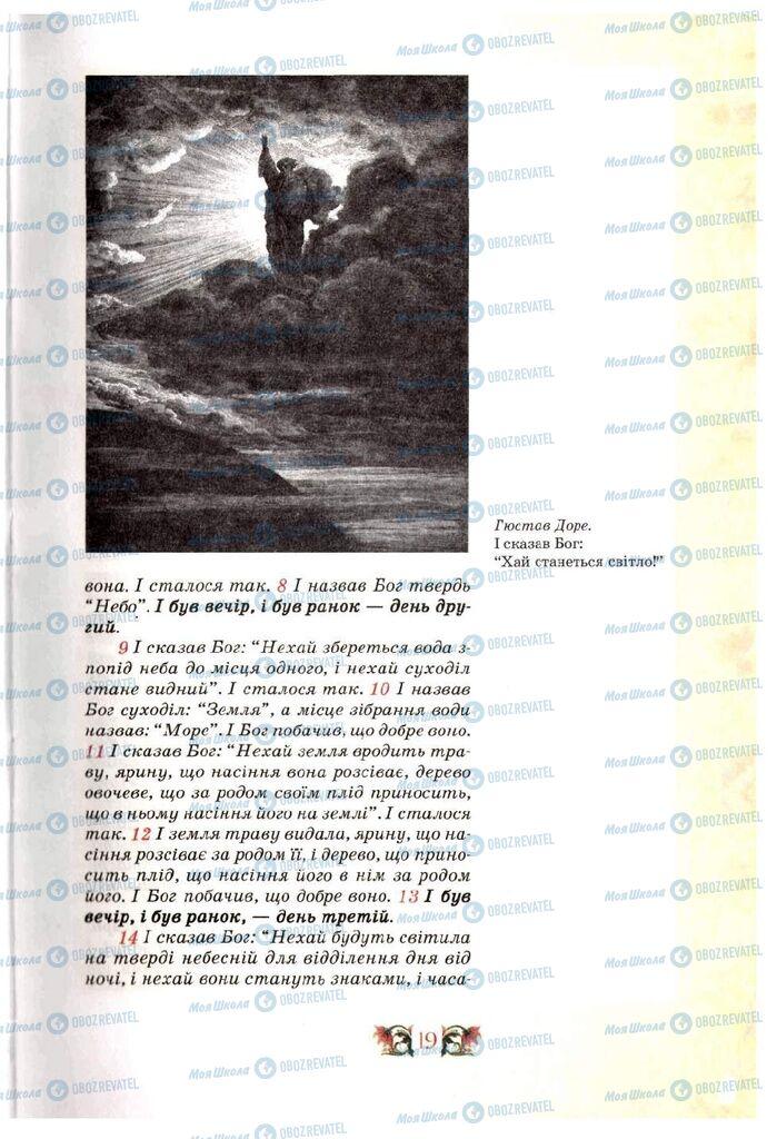 Учебники Этика 5 класс страница 19