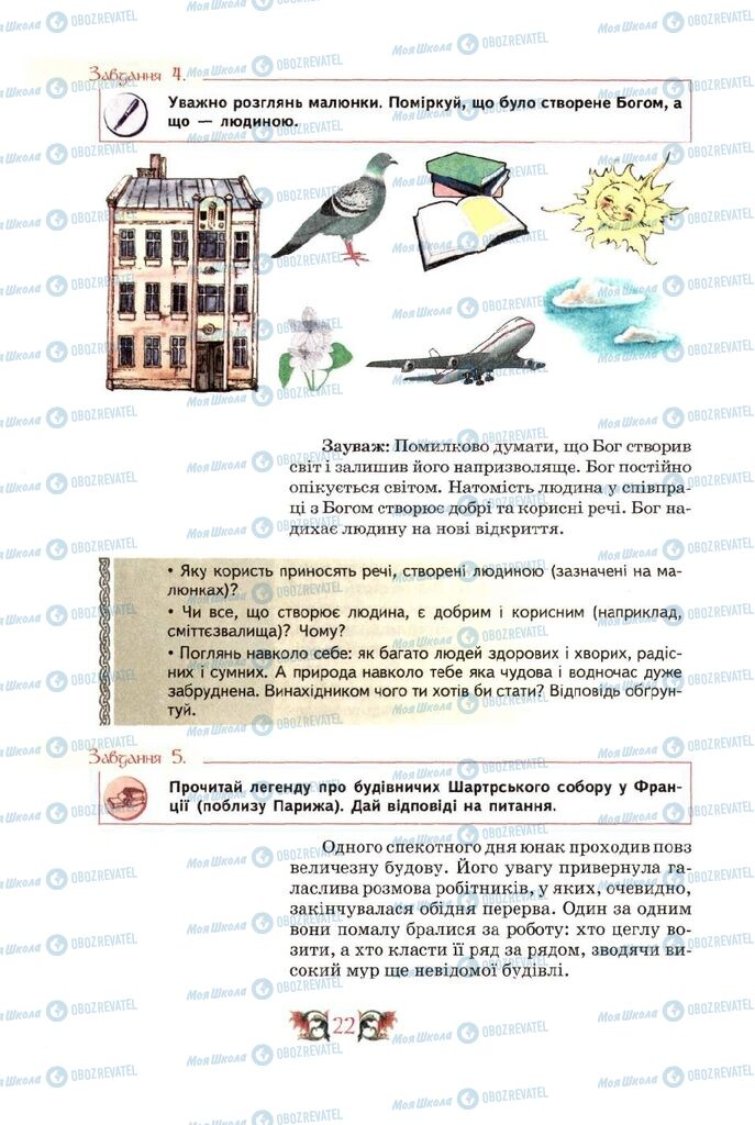 Підручники Етика 5 клас сторінка 22