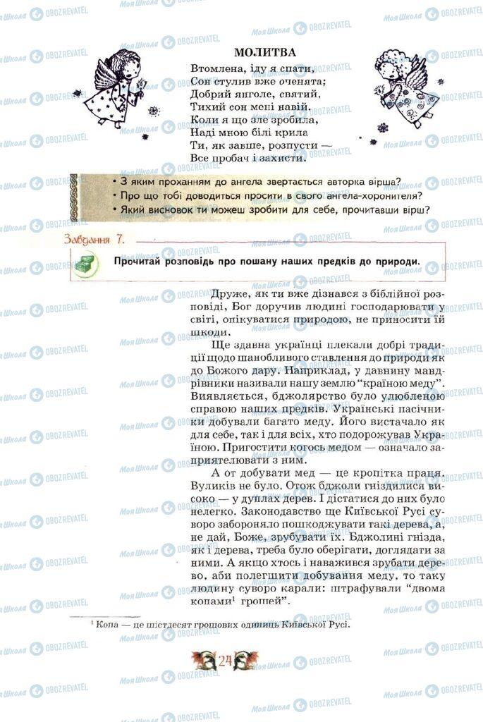 Підручники Етика 5 клас сторінка 24
