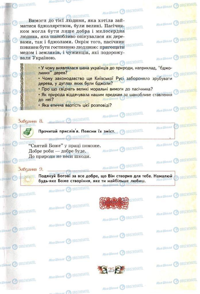 Учебники Этика 5 класс страница 25