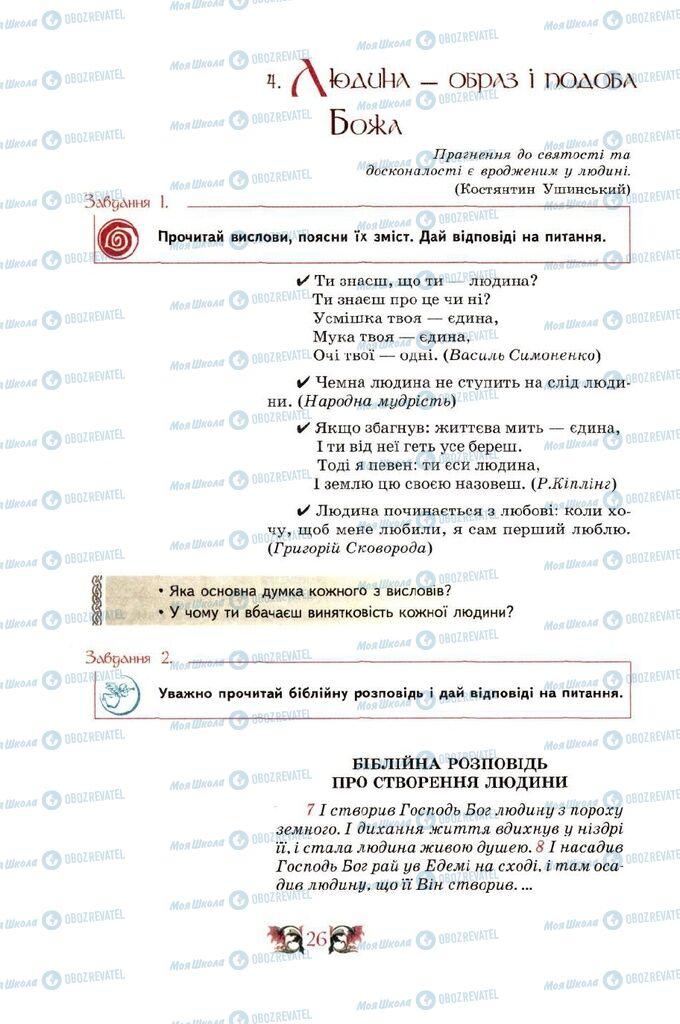 Підручники Етика 5 клас сторінка 26