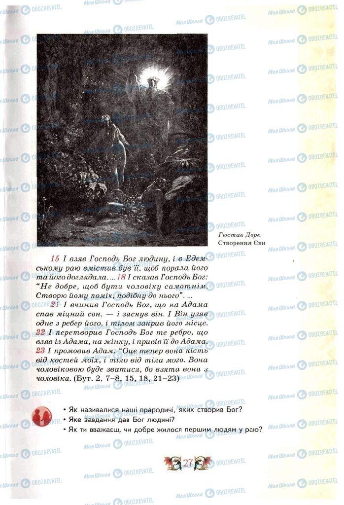 Учебники Этика 5 класс страница 27