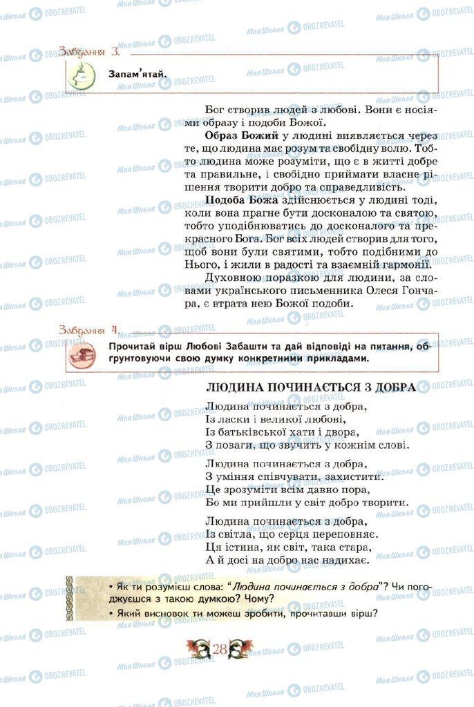 Підручники Етика 5 клас сторінка 28