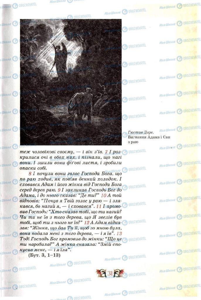Учебники Этика 5 класс страница 31