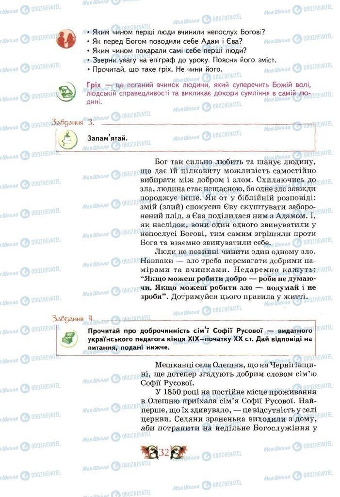 Учебники Этика 5 класс страница 32