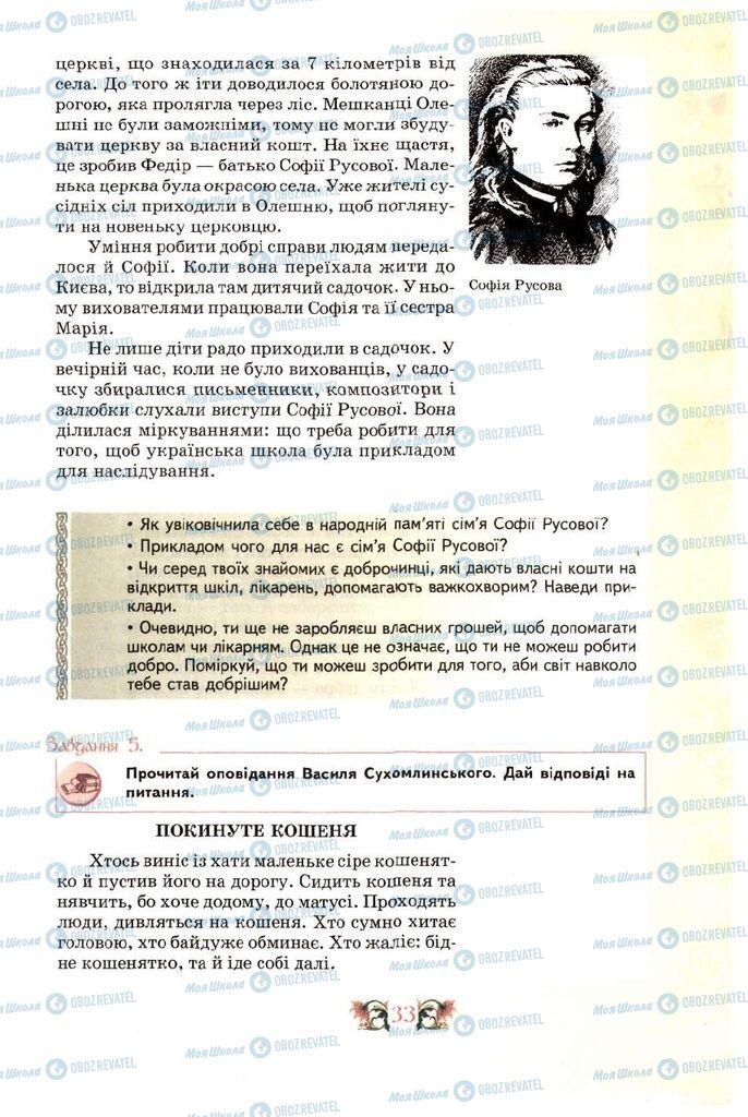 Учебники Этика 5 класс страница 33