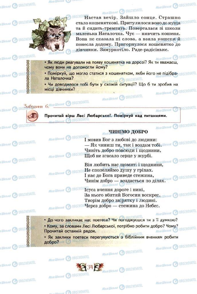 Підручники Етика 5 клас сторінка 34