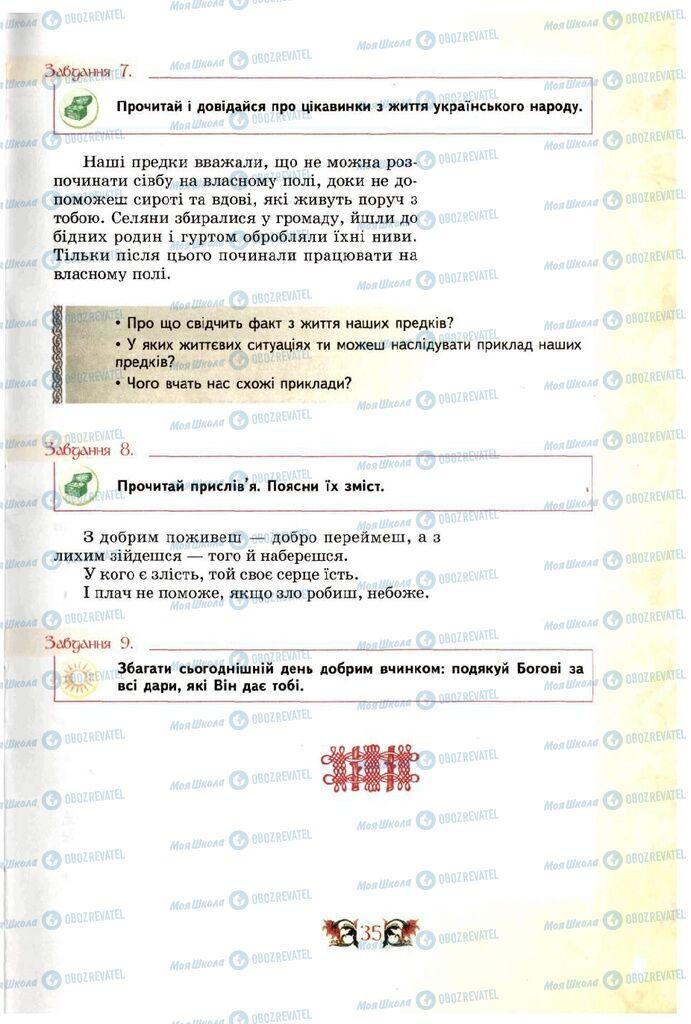 Учебники Этика 5 класс страница 35