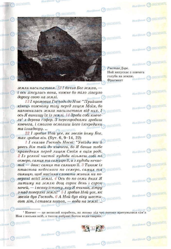 Підручники Етика 5 клас сторінка 37