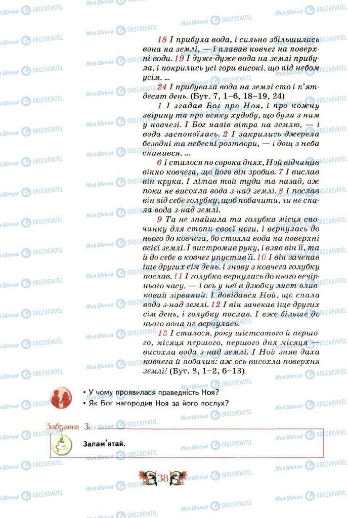 Підручники Етика 5 клас сторінка 38